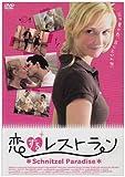 恋するレストラン [DVD]