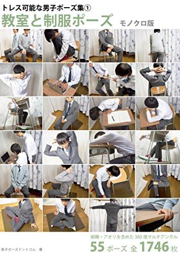 【モノクロ版】トレス可能な男子ポーズ集(1)「教室と制服ポーズ」55ポーズ[俯瞰・アオリを含めた360°マルチアングル]