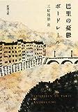巴里の憂鬱 (新潮文庫)