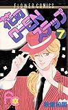 花のO―ENステップ(7) (フラワーコミックス)