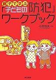 親子で学ぶ「子どもの防犯」ワークブック