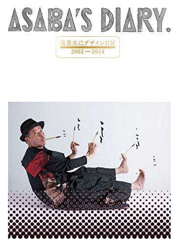 浅葉克己デザイン日記 2002-2014