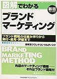 図解でわかるブランドマーケティング[新版] (Series marketing)