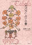 「カバラ」占いの書