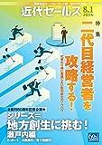 近代セールス 2016年 8/1号 [雑誌]