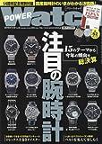 POWER Watch 2016年 01月号 (パワーウォッチ)