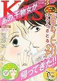 KISS (キス) 2014年 03月号 [雑誌]