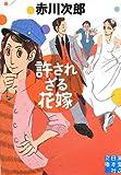 許されざる花嫁 (実業之日本社文庫)