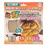 パール金属エコクッカー圧力鍋用煮物・蒸し物メッシュシートΦ190mmH-5085
