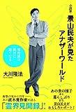 小説家・景山民夫が見たアナザーワールド (OR books)