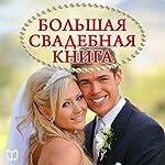 Bol'shaja svadebnaja kniga [The Great Wedding Book] | Natalia Pirogov