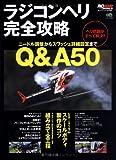 ラジコンヘリ完全攻略―ヘリ問題がすべて解決!!Q&A50 (エイムック 1393 RC AIR WORLD)
