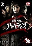 DVD恐怖劇場アンバランスVol.5