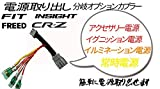 フリード(GB3-4)  スパイク ハイブリッド(GP3)にも 電源取り 分岐オプションカプラー ヒューズボックスに挿すだけ!