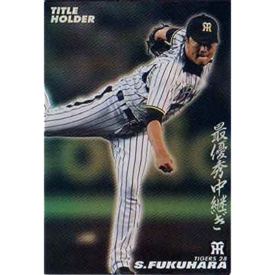 カルビー2015 プロ野球チップス タイトルホルダーカード No.T-18 福原忍