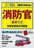 2018年度版 消防官[高卒程度]採用試験 (2018年度版 公務員)