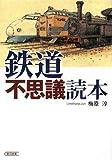 鉄道不思議読本 (朝日文庫)