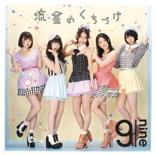 流星のくちづけ(初回生産限定盤B)(DVD付)