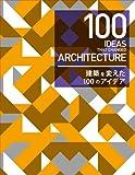 サムネイル:book『100 IDEAS THAT CHANGED ARCHITECTURE -建築を変えた100のアイデア』