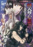 怪奇心霊語り光と闇のシャーマン編 (HONKOWAコミックス)