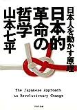 日本人を動かす原理 日本的革命の哲学 (PHP文庫)