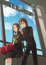 中学生のもどかしい思春期恋愛が描かれる「14歳の恋」第4巻