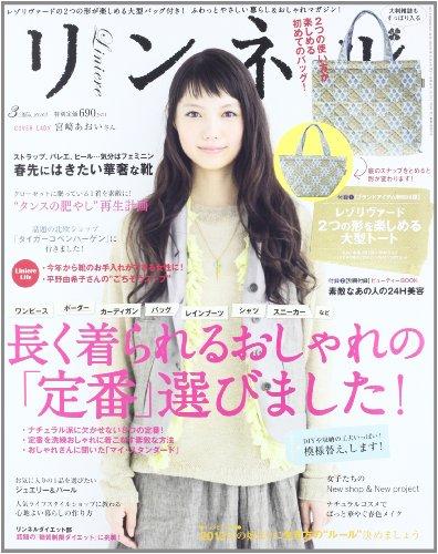 リンネル 2013年 03月号 [雑誌]