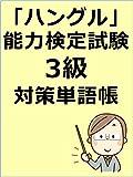 ハングル能力検定試験3級対策単語帳 韓国語教材
