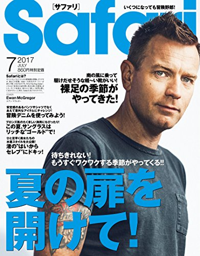 Safari 2017年7月号 大きい表紙画像