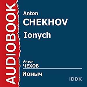 Ionych [Russian Edition] Audiobook