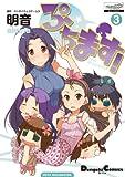 ぷちます! 3 (電撃コミックス EX 135-3)