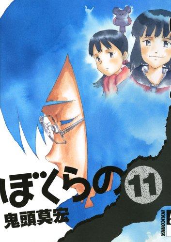 ぼくらの 11 (IKKI COMIX) [コミック] / 鬼頭 莫宏 (著); 小学館 (刊)