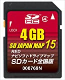ゼンリン SD JAPAN MAP 15 RED 全国版(4GB)ZENRIN JAPAN MAP 15シリーズ 000769N
