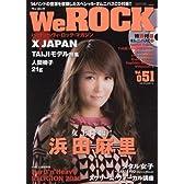 We Rock(51) 2016年03月号[雑誌]:サウンド・デザイナー増刊