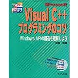 Microsoft Visual C++プログラミングのコツ―Windows APIの構造を理解しよう やさしいWindowsプログラミング
