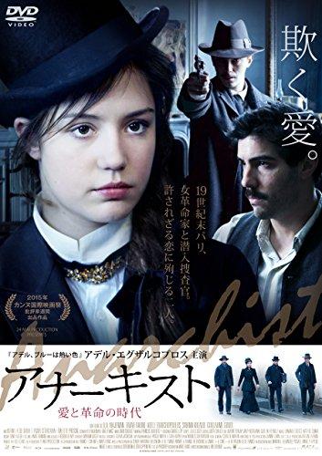 アナーキスト 愛と革命の時代[DVD]