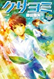 クサヨミ (21世紀空想科学小説 3)