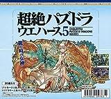 超絶パズドラウエハース5 20個入 食玩・ウエハース(パズル&ドラゴンズ)