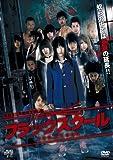 ブラックスクール 裏黒 [DVD]