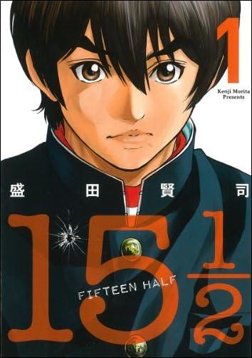15 1/2(FIFTEEN HALF) 1 (ビッグコミックス)