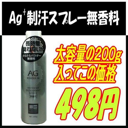 デオドラントスプレー 人気 無香料 200g