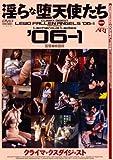 淫らな堕天使たち'06-1 [DVD]