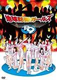 地球防衛ガールズP9 [DVD]