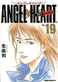 エンジェル・ハート1STシーズン 19 (ゼノンコミックスDX)