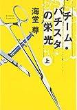 チーム・バチスタの栄光 / 海堂 尊 のシリーズ情報を見る