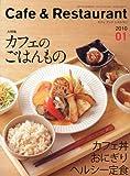 Cafe&Restaurant(カフェアンドレストラン) 2010年 01月号 [雑誌]