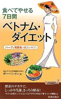 食べてやせる7日間ベトナム・ダイエット (青春新書PLAY BOOKS)