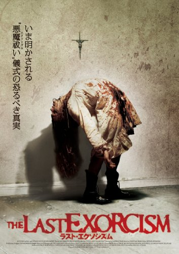 ラスト・エクソシズム スペシャル・エディション [DVD]
