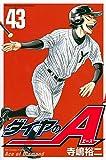 ダイヤのA(43) (講談社コミックス)