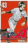 ダイヤのA 第43巻 2014年09月17日発売